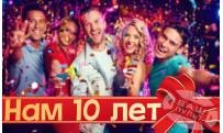 НАМ 10 ЛЕТ!!!