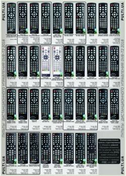 Информационный проспект пульты DVB-T2