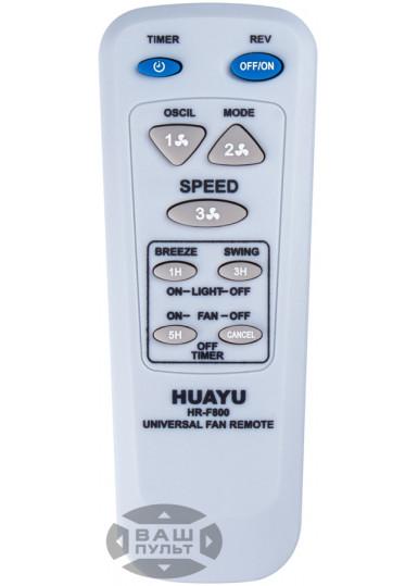 Универсальный пульт HUAYU для вентиляторов HR-F800 (мультикод)