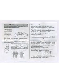 Пульт для гаражных ворот и шлагбаумов APOLLO M2 NEW
