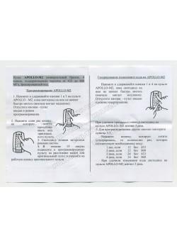 Пульт для гаражных ворот и шлагбаумов APOLLO M2 NEW - 2