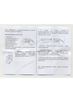 Пульт для гаражных ворот и шлагбаумов APOLLO M  - 1