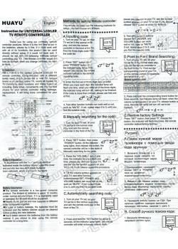 Универсальный пульт HUAYU RM-L1130+ - 5