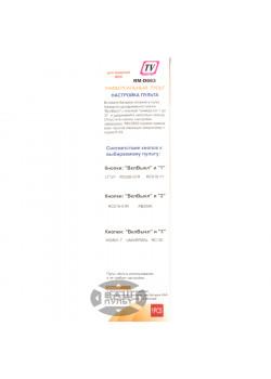 Универсальный пульт HUAYU для BBK RM-D663 (3 кода)