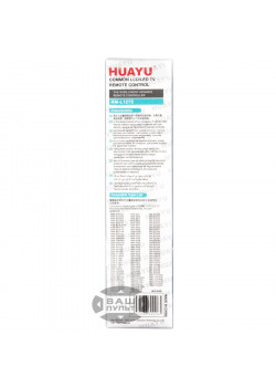 Универсальный пульт HUAYU для SONY RM-L1275 - 4