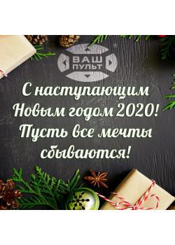 ГРАФИК РАБОТЫ НА НОВОГОДНИЕ ПРАЗДНИКИ в 2020 году