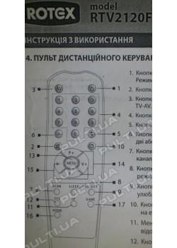 Пульт для POLAR 8897 - 5