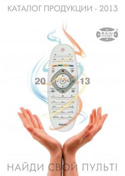 КАТАЛОГ ПРОДУКЦИИ 2013 формат А4, полноцветный, 216 страниц