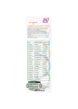 Универсальный пульт для LG RM-609CB (2 кода)