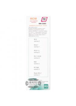 Универсальный пульт для ГОРИЗОНТ RM-308C
